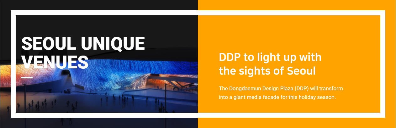 DDP to light up with the sights of Seoul